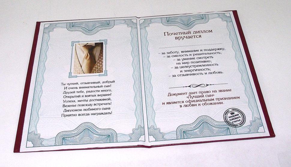 Поздравление с получением диплома фото 444