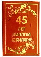 Оригинальные дипломы и грамоты Купить подарки из категории  Диплом юбиляра 45 лет А6
