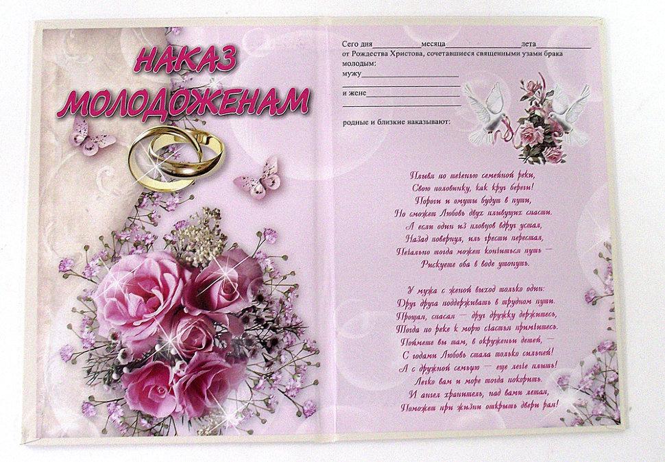 Поздравление на свадьбу по 10 рублей 31